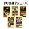 разместить рекламу в блоге books_obzor