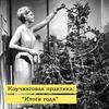 заказать рекламу у блогера Екатерина Чернявская