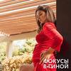 заказать рекламу у блогера katya_vagimagia