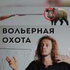 новое фото Макс Листов