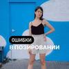 фотография Александра Панкратова