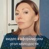 заказать рекламу у блогера Таня Опекун