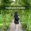 фотография София sofiprolife