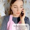 реклама у блогера Ирен iren.pro.nogti