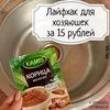 реклама в блоге Екатерина strana_livehack
