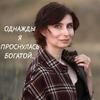 разместить рекламу в блоге Ольга Юрковская