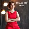 реклама у блогера Ольга Юрковская