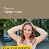заказать рекламу у блогера Лариса Парфентьева