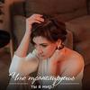 фото на странице Таня Сакара