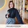 разместить рекламу в блоге Анна Копылова