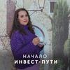 новое фото Ирина Аргентова