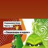 реклама у блогера Александра Шадрина
