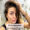 заказать рекламу у блогера Ольга Якубенко