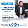 реклама в блоге Александр Ройтблат