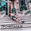 реклама на блоге Ирина Верба