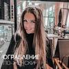 реклама у блогера Ирина Верба