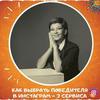 реклама у блогера Екатерина Деко