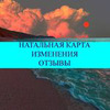 реклама в блоге Елена Гантимурова