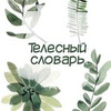 реклама на блоге Екатерина Psy organic