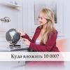 реклама на блоге Анна Харченко