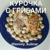 реклама в блоге leniviy_kulinar