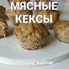 новое фото leniviy_kulinar
