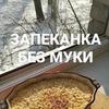 фото на странице leniviy_kulinar
