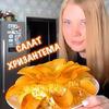 заказать рекламу у блогера katerina_gourmet