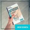 реклама у блогера Диляра Лебедева