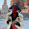 фото russian.deadpool