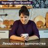 реклама в блоге Айна Громова