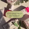 реклама в блоге Екатерина beauty_fanatik