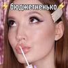реклама у блогера Екатерина beauty_fanatik