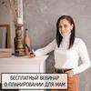 разместить рекламу в блоге Женя Савичева