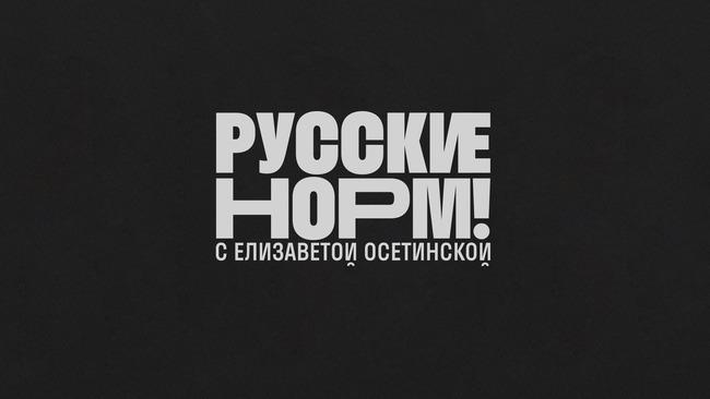 Блогер Русские норм