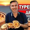 реклама у блогера Turkish People