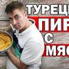 разместить рекламу в блоге Turkish People