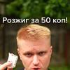 фотография Друже Славный