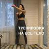 реклама на блоге Натали Love__my__body