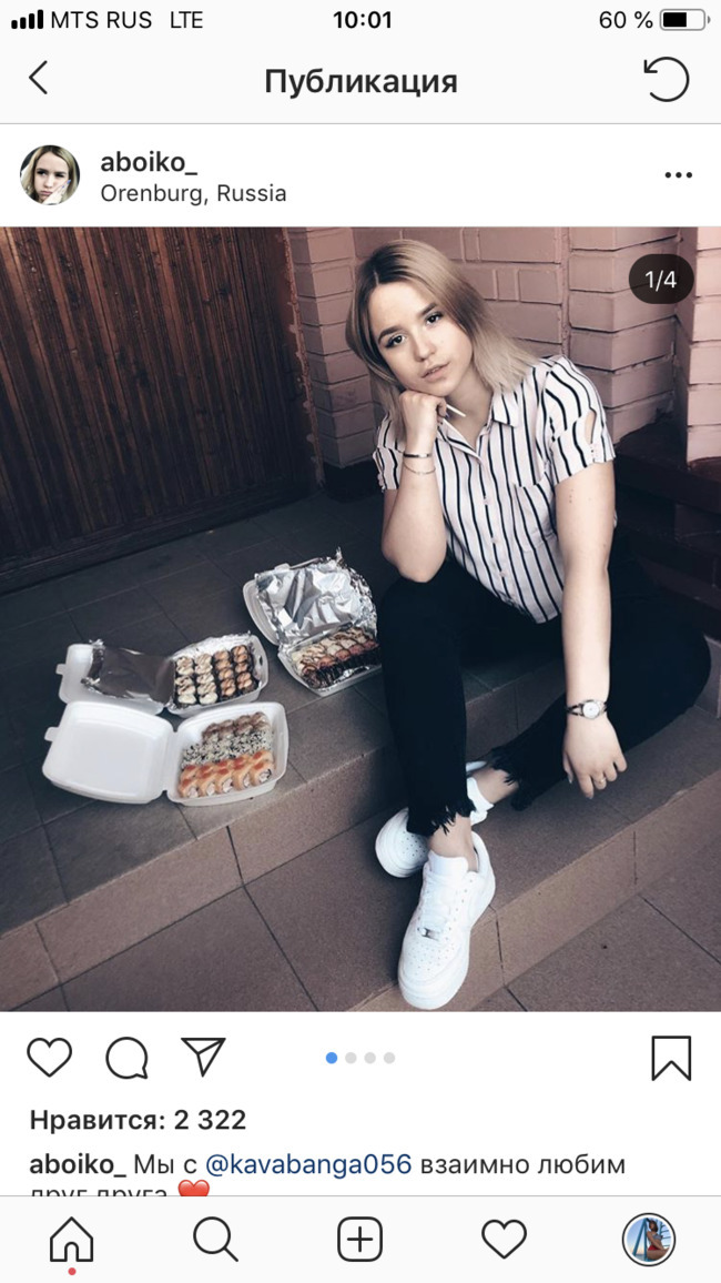 Блогер Анна Бойко