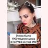 фото на странице Анастасия Юдаева