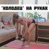 реклама у блогера Дина Кадис