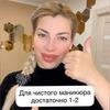 реклама у блогера Настя СтепБустер
