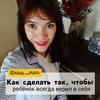 заказать рекламу у блогера Надежда Мухмутова