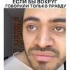 фото на странице Роман Каграманов