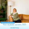 реклама в блоге Мария Адамович