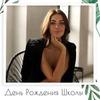 реклама у блогера Ксения Черная