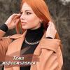 реклама у блогера Татьяна Дик