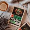 фото на странице books_obzor