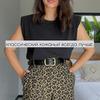 разместить рекламу в блоге Карина Шерер